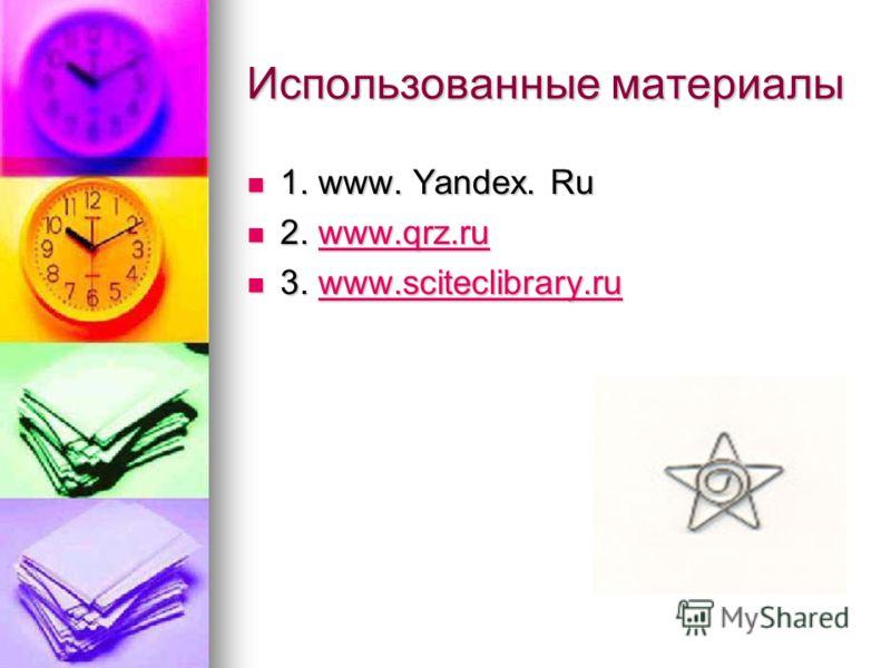 Использованные материалы 1. www. Yandex. Ru 1. www. Yandex. Ru 2. www.qrz.ru 2. www.qrz.ruwww.qrz.ru 3. www.sciteclibrary.ru 3. www.sciteclibrary.ruwww.sciteclibrary.ru