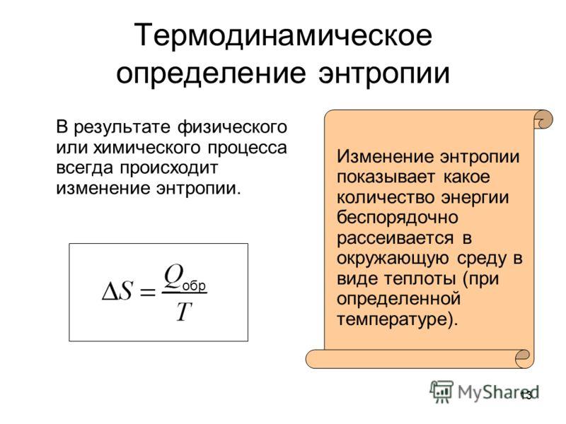 13 Термодинамическое определение энтропии В результате физического или химического процесса всегда происходит изменение энтропии. Изменение энтропии п