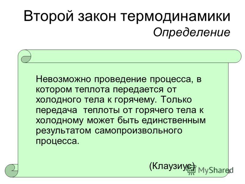 19 Второй закон термодинамики Определение Невозможно проведение процесса, в котором теплота передается от холодного тела к горячему. Только передача т
