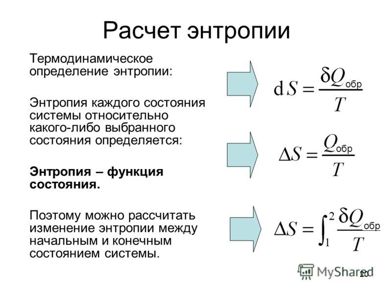 20 Расчет энтропии Термодинамическое определение энтропии: Энтропия каждого состояния системы относительно какого-либо выбранного состояния определяется: Энтропия – функция состояния. Поэтому можно рассчитать изменение энтропии между начальным и коне