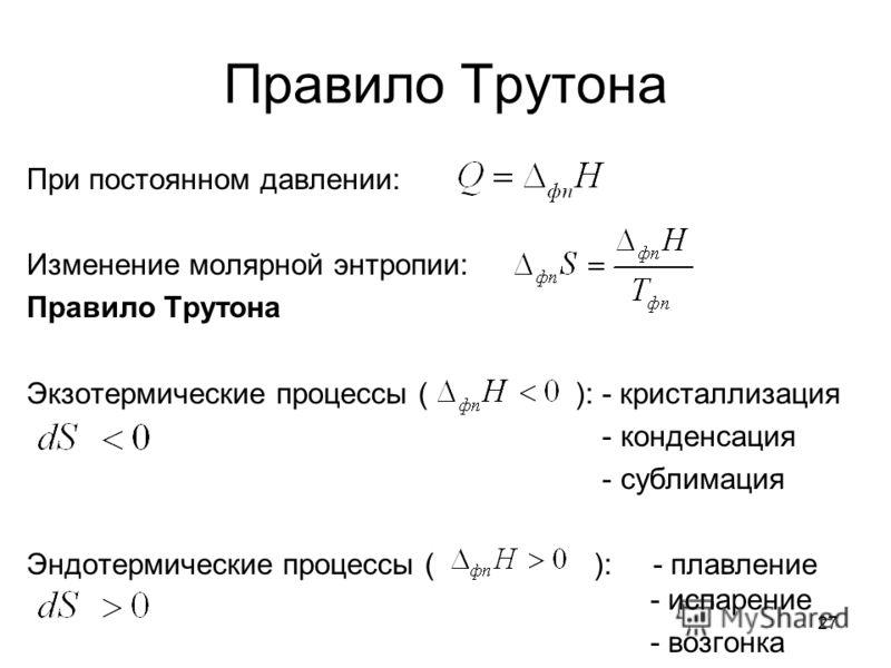 27 Правило Трутона При постоянном давлении: Изменение молярной энтропии: Правило Трутона Экзотермические процессы ( ): - кристаллизация - конденсация