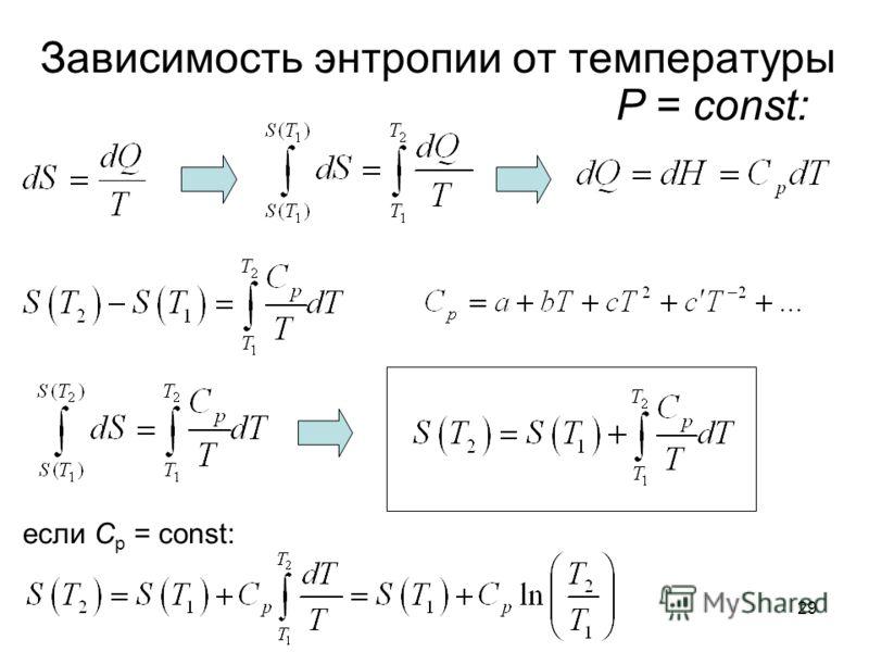 29 Зависимость энтропии от температуры P = const: если C p = const: