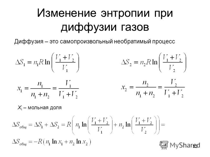 32 Изменение энтропии при диффузии газов Диффузия – это самопроизвольный необратимый процесс X i – мольная доля