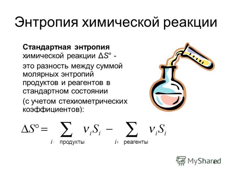 41 Энтропия химической реакции Стандартная энтропия химической реакции ΔS° - это разность между суммой молярных энтропий продуктов и реагентов в стандартном состоянии (с учетом стехиометрических коэффициентов): продуктыреагенты
