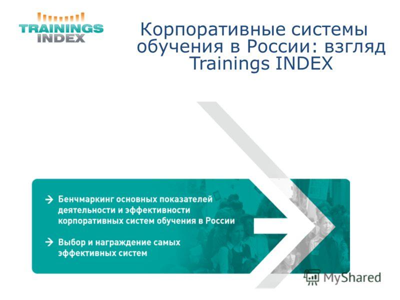 Корпоративные системы обучения в России: взгляд Trainings INDEX
