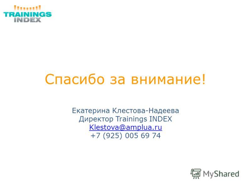 Спасибо за внимание! Екатерина Клестова-Надеева Директор Trainings INDEX Klestova@amplua.ru +7 (925) 005 69 74