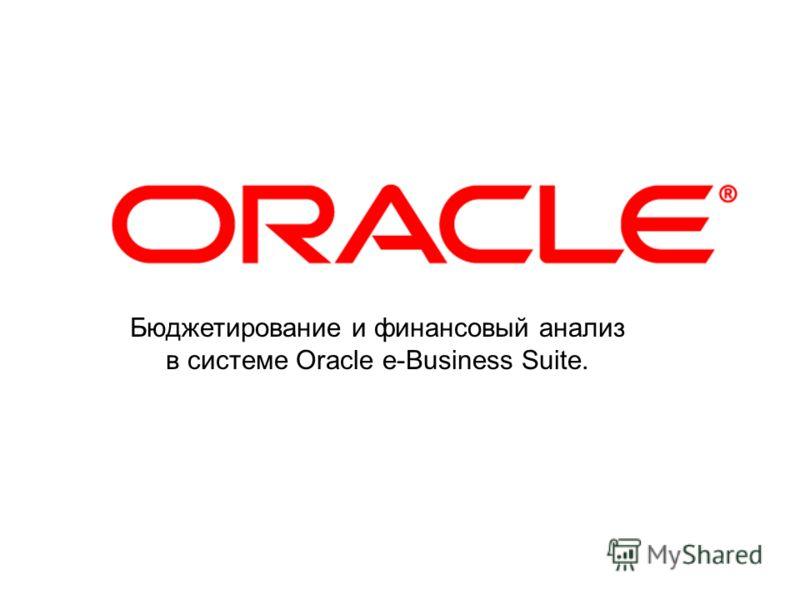 Бюджетирование и финансовый анализ в системе Oracle e-Business Suite.