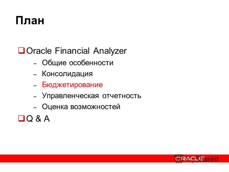 План Oracle Financial Analyzer – Общие особенности – Консолидация – Бюджетирование – Управленческая отчетность – Оценка возможностей Q & A