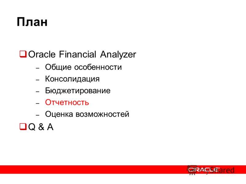 План Oracle Financial Analyzer – Общие особенности – Консолидация – Бюджетирование – Отчетность – Оценка возможностей Q & A