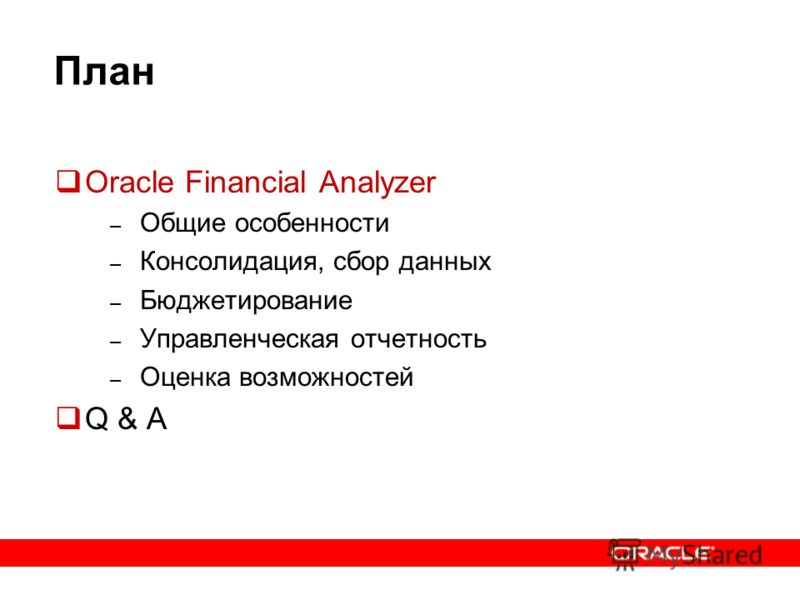 План Oracle Financial Analyzer – Общие особенности – Консолидация, сбор данных – Бюджетирование – Управленческая отчетность – Оценка возможностей Q & A