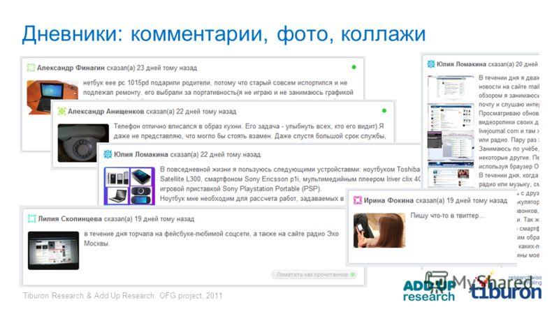 Tiburon Research & Add Up Research, OFG project, 2011 Дневники: комментарии, фото, коллажи
