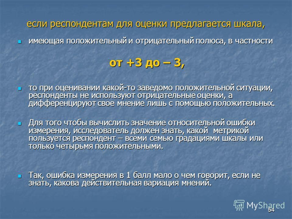 54 если респондентам для оценки предлагается шкала, имеющая положительный и отрицательный полюса, в частности имеющая положительный и отрицательный полюса, в частности от +3 до – 3, от +3 до – 3, то при оценивании какой-то заведомо положительной ситу
