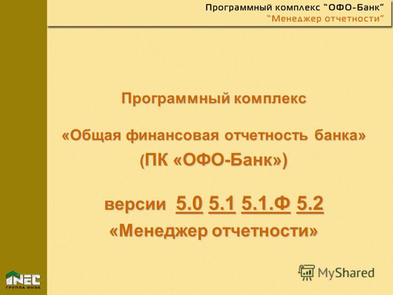 Программный комплекс «Общая финансовая отчетность банка» (ПК «ОФО-Банк») версии 5.0 5.1 5.1.Ф 5.2 «Менеджер отчетности»