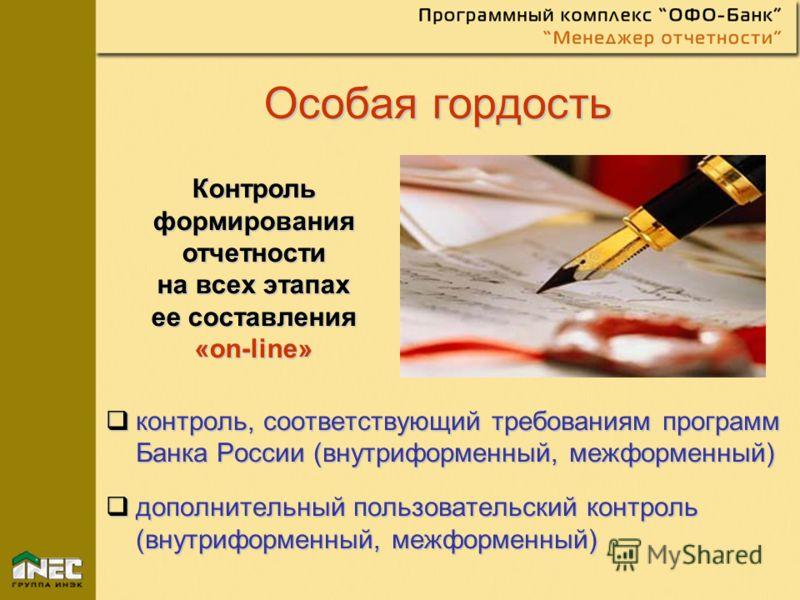 Особая гордость контроль, соответствующий требованиям программ Банка России (внутриформенный, межформенный) контроль, соответствующий требованиям программ Банка России (внутриформенный, межформенный) дополнительный пользовательский контроль (внутрифо