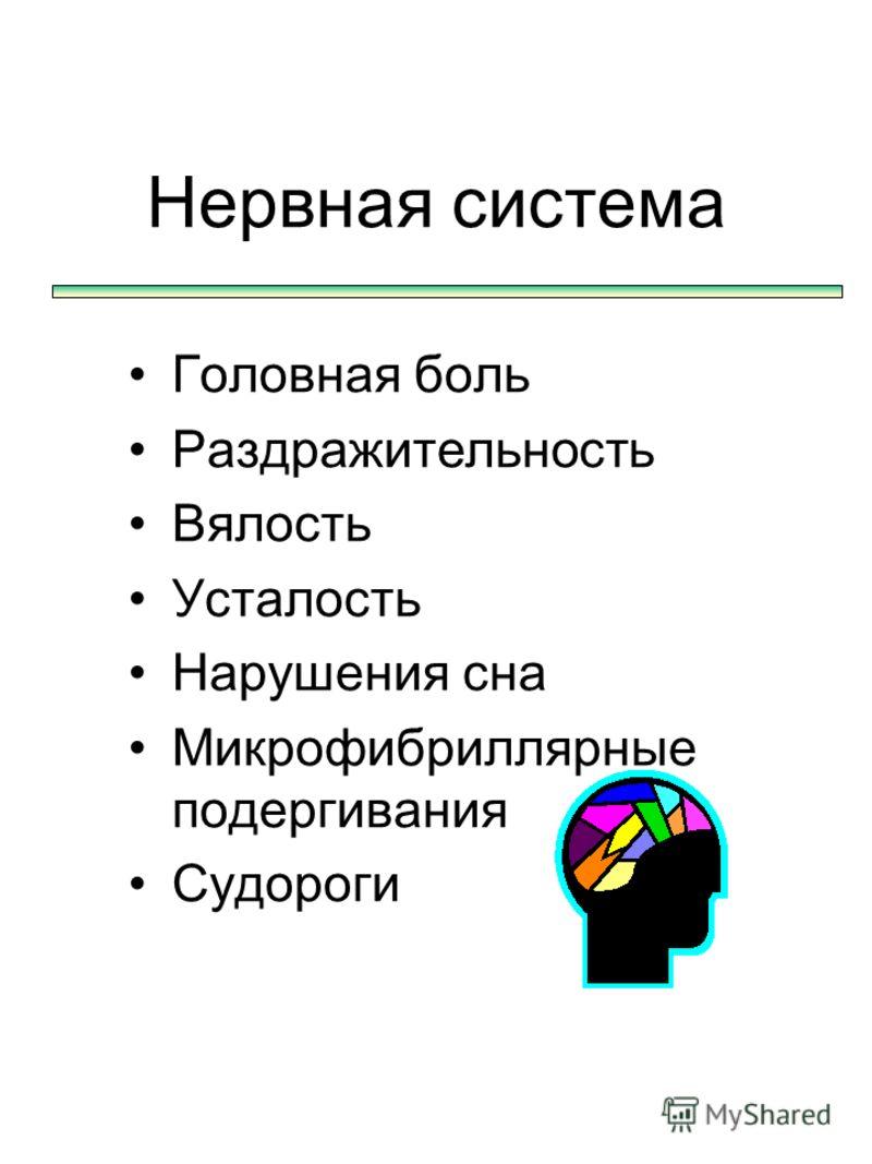 нарушения сна депрессия неврастения