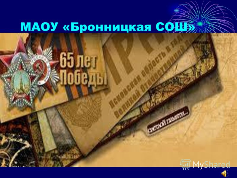 МАОУ «Бронницкая СОШ»