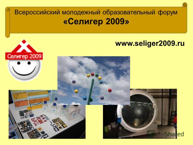 Всероссийский молодежный образовательный форум «Селигер 2009» www.seliger2009.ru