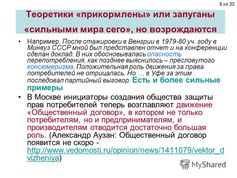 9 из 30 Теоретики «прикормлены» или запуганы «сильными мира сего», но возрождаются Например. После стажировки в Венгрии в 1979-80 уч. году в Минвуз СССР мной был представлен отчет и на конференции сделан доклад. В них обосновывалась опасность перепот