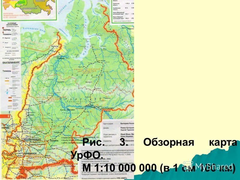 Рис. 2. Обзорно-топографическая карта центральной части Челябинской области. М 1:500 000