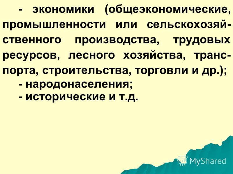 Тематическим картами являются: - политические, административные; - природы (геологические, геофизи- ческие, рельефа земной поверхности и дна океанов, гидрологические, мете- орологические, почвенные, геоботани- ческие, зоогеографические и др.);