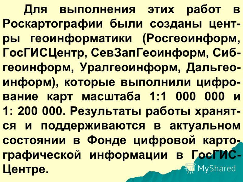 В 90-е годы прошлого века в России была произведена значитель- ная работа по преобразованию анало- говой информации общегеографичес- ких, топографических и геологических карт в цифровой (векторный) вид.