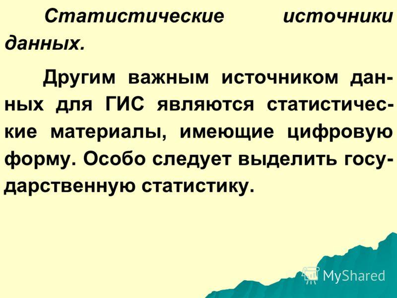 Важным источником цифровой кар- тографической информации становится Интернет: это либо продажа данных (в основном для навигационных систем (сайты Ингит, C-Map)), либо предостав- ление данных для размещения собст- венной информации (e-atlas.ru, nacart