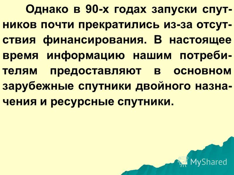 Наиболее широкое применение находят снимки в видимом и ИК диапазоне. В 70-80х годах снимки советских спутников «Ресурс-Ф», «Об- лик», «Комета» с лучшими в мире ха- рактеристиками обеспечивали оте- чественных потребителей в доста- точном объеме.