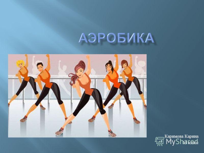Каримова Карина 11 класс