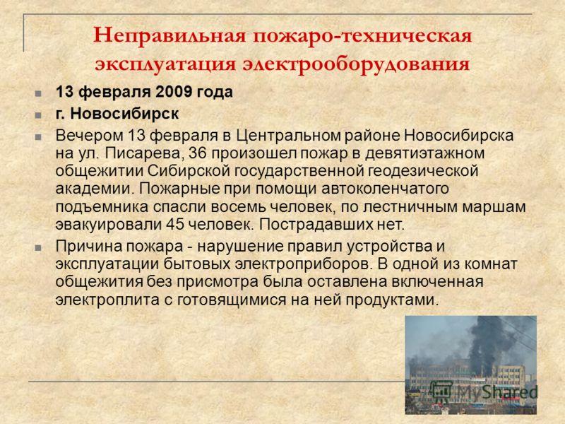 Неправильная пожаро-техническая эксплуатация электрооборудования 13 февраля 2009 года г. Новосибирск Вечером 13 февраля в Центральном районе Новосибирска на ул. Писарева, 36 произошел пожар в девятиэтажном общежитии Сибирской государственной геодезич