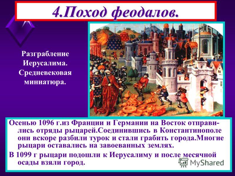 Осенью 1096 г.из Франции и Германии на Восток отправи- лись отряды рыцарей.Соединившись в Константинополе они вскоре разбили турок и стали грабить города.Многие рыцари оставались на завоеванных землях. В 1099 г рыцари подошли к Иерусалиму и после мес