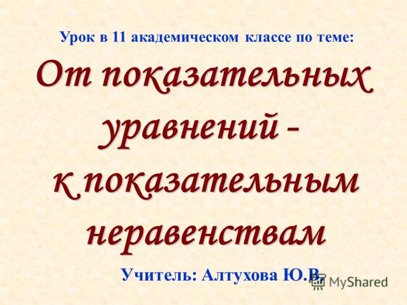 Урок в 11 академическом классе по теме: Учитель: Алтухова Ю.В.
