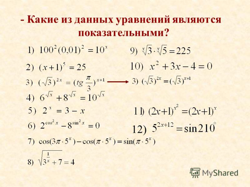 - Какие из данных уравнений являются показательными? 12)