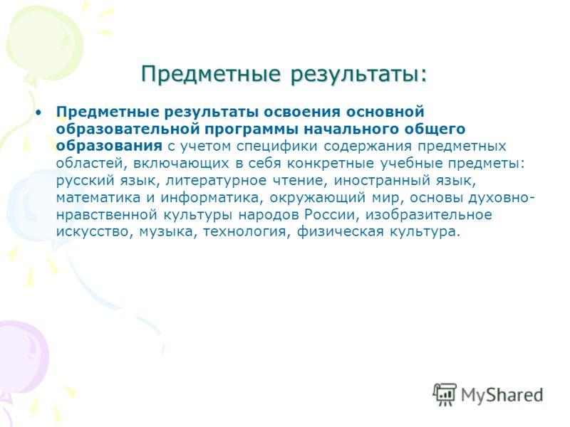 Предметные результаты: Предметные результаты освоения основной образовательной программы начального общего образования с учетом специфики содержания предметных областей, включающих в себя конкретные учебные предметы: русский язык, литературное чтение
