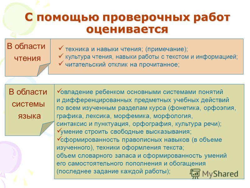 С помощью проверочных работ оценивается техника и навыки чтения; (примечание); культура чтения, навыки работы с текстом и информацией; читательский отклик на прочитанное; В области чтения овладение ребенком основными системами понятий и дифференциров