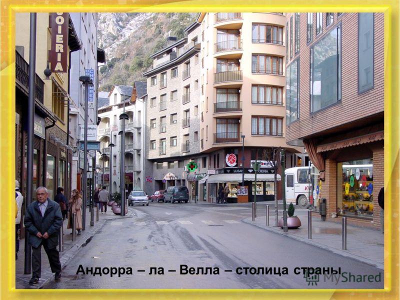 Андорра – ла – Велла – столица страны