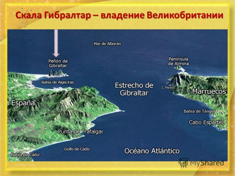 Скала Гибралтар – владение Великобритании