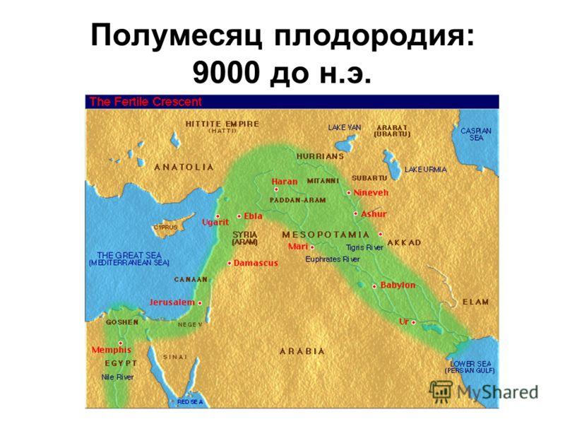 Полумесяц плодородия: 9000 до н.э.