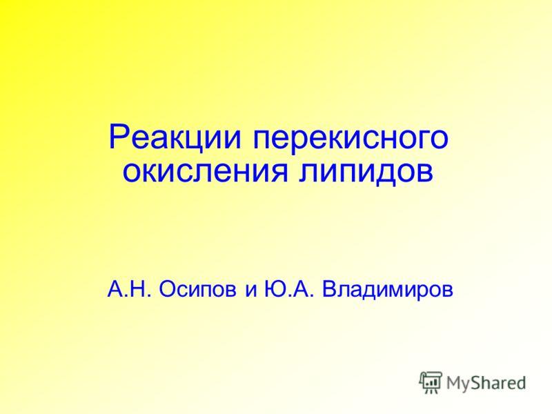 Реакции перекисного окисления липидов А.Н. Осипов и Ю.А. Владимиров