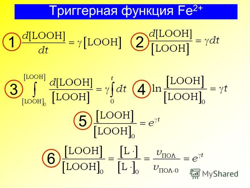 Триггерная функция Fe 2+ 12 34 5 6