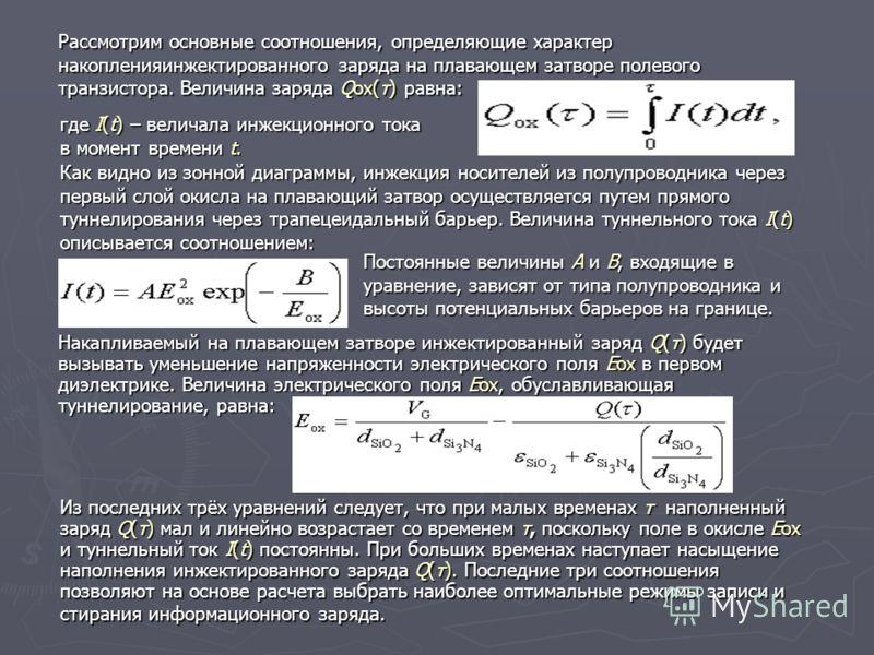 Рассмотрим основные соотношения, определяющие характер накопленияинжектированного заряда на плавающем затворе полевого транзистора. Величина заряда Qox(τ) равна: где I(t) – величала инжекционного тока в момент времени t. Как видно из зонной диаграммы