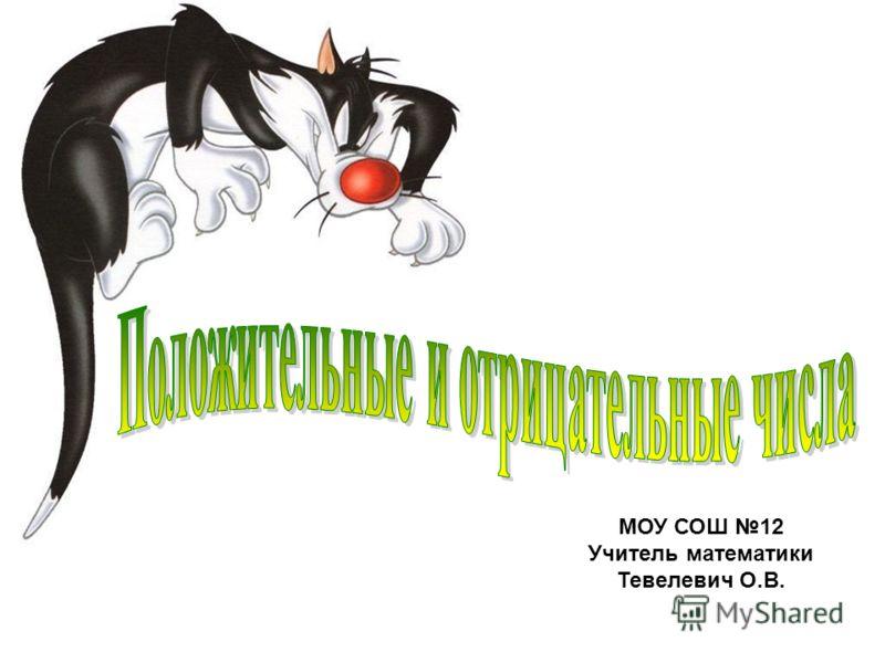 МОУ СОШ 12 Учитель математики Тевелевич О.В.