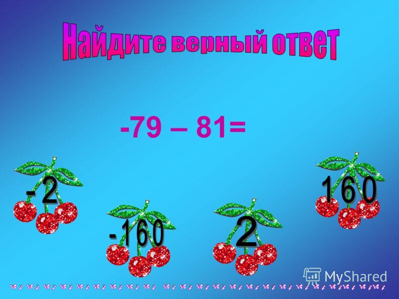 -79 – 81=