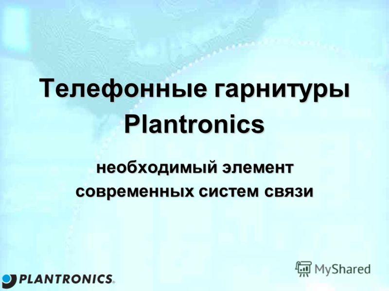 Телефонные гарнитуры Plantronics необходимый элемент современных систем связи