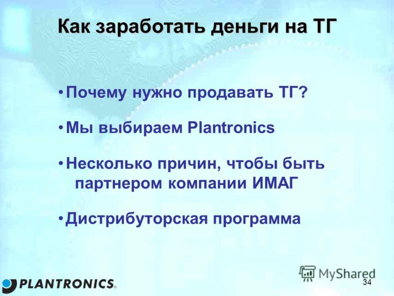 34 Как заработать деньги на ТГ Почему нужно продавать ТГ? Мы выбираем Plantronics Несколько причин, чтобы быть партнером компании ИМАГ Дистрибуторская программа