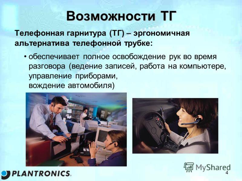 4 Возможности ТГ Телефонная гарнитура (ТГ) – эргономичная альтернатива телефонной трубке: обеспечивает полное освобождение рук во время разговора (ведение записей, работа на компьютере, управление приборами, вождение автомобиля)
