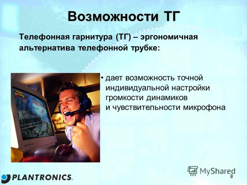 8 Возможности ТГ Телефонная гарнитура (ТГ) – эргономичная альтернатива телефонной трубке: дает возможность точной индивидуальной настройки громкости динамиков и чувствительности микрофона