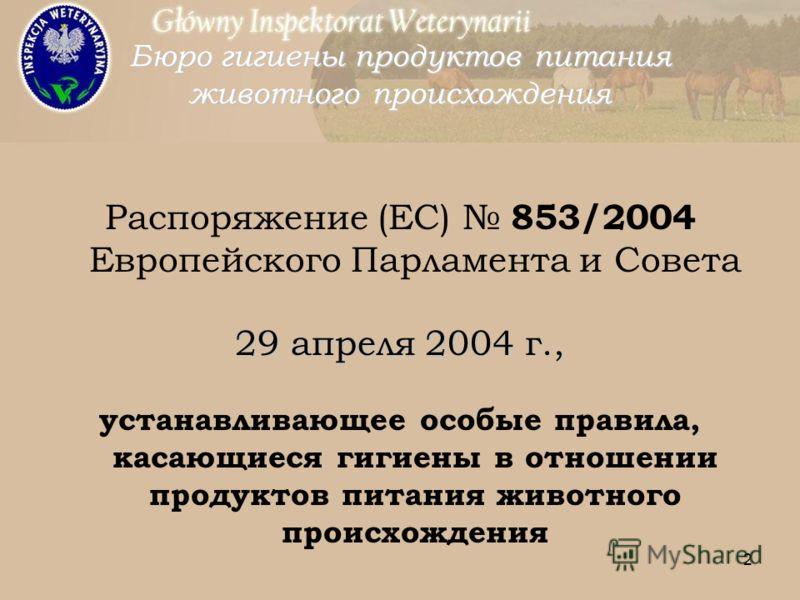 2 Распоряжение (ЕС) 853/2004 Европейского Парламента и Совета 29 апреля 2004 г., устанавливающее особые правила, касающиеся гигиены в отношении продуктов питания животного происхождения Бюро гигиены продуктов питания животного происхождения
