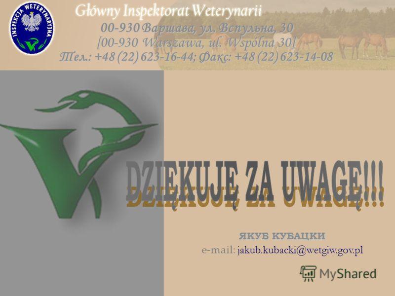 46 ЯКУБ КУБАЦКИ e-mail: jakub.kubacki@wetgiw.gov.pl 00-930 Варшава, ул. Вспульна, 30 [00-930 Warszawa, ul. Wspólna 30] Тел.: +48 (22) 623-16-44; Факс: +48 (22) 623-14-08