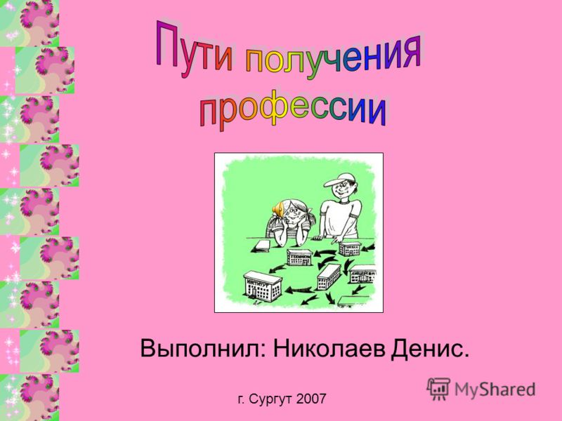 г. Сургут 2007 Выполнил: Николаев Денис.