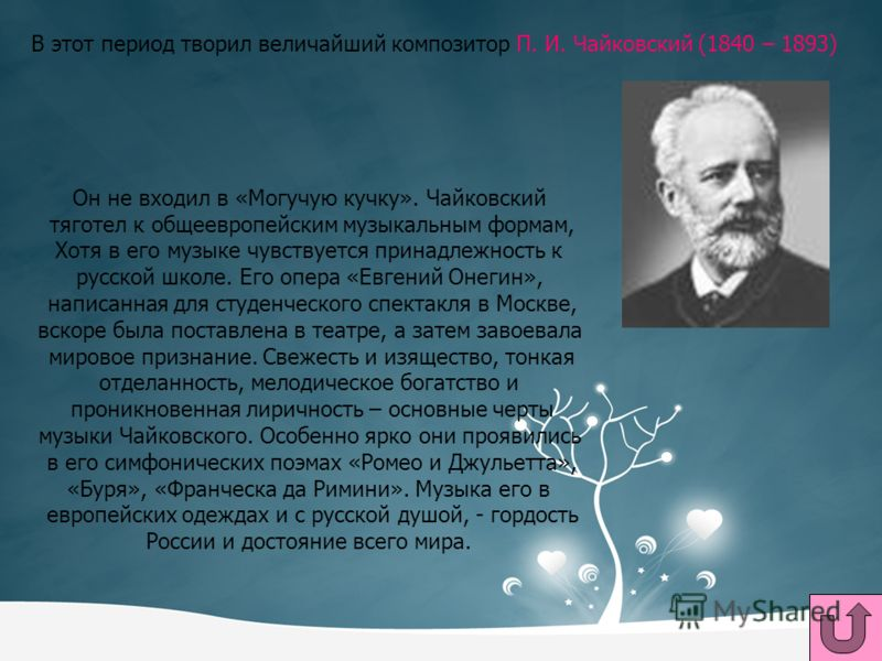 Какая опера Чайковского была написана для студенческого спектакля? 1.«Ромео и Джульетта»«Ромео и Джульетта» 2.«Евгений Онегин»«Евгений Онегин» 3.«Буря»«Буря»